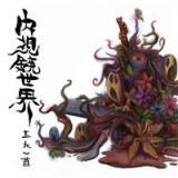 Gonin-Ish - Naishikyo-Sekai
