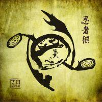 Ninjaspy - No Kata (chronique)