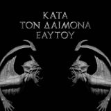Rotting Christ - Kata ton daimona eaytoy  (chronique)