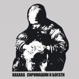 Xaxaxa - Siromasni i bogati