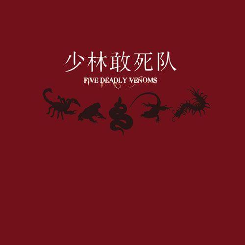 chronique Shaolin Death Squad - Five Deadly Venoms