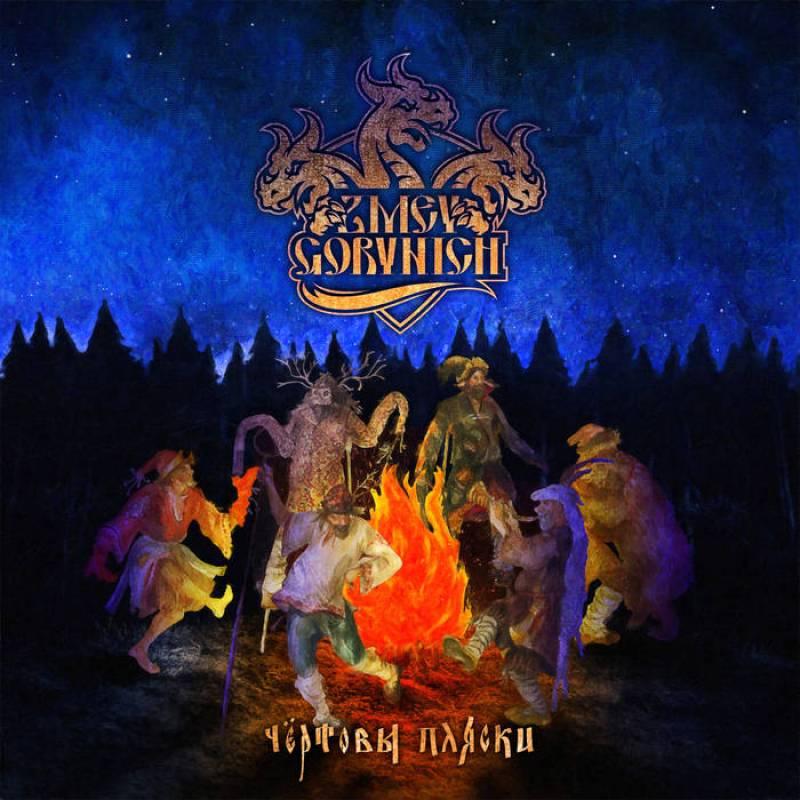 chronique Zmey Gorynich - Чёртовы Пляски (Devilish Dances)