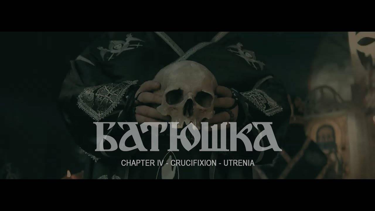 Batushka in Utrenia (actualité)