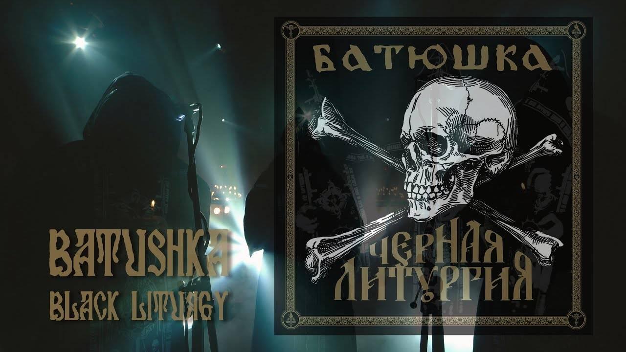 Batushka (j'sais pas lequel ?) en pleine litugie noire (live stream) (actualité)