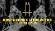 """Mur precé de l'intérieur - """"Inner Hole"""""""